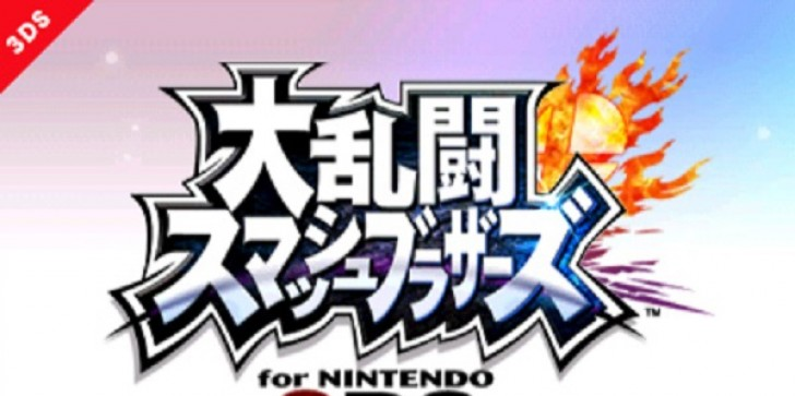 Super Smash Bros 3DS Demo Launches In Japan, Version For Other Regions On The Way