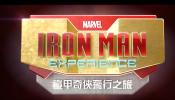 The Iron Man Experience is coming to Hong Kong Disneyland!