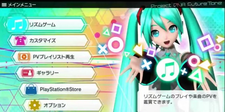 'Hatsune Miku: Project Diva Future Tone' 3rd Encore Pack: New Costume Modules, Accessories, Extra Extreme Charts; Season Pass Gets 3 DLCs